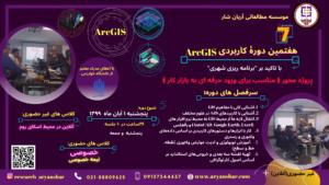هفتمین دوره پروژه محور ArcGIS